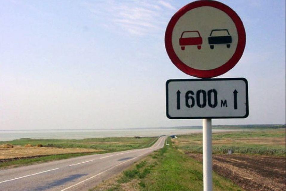 Действие знака «Обгон запрещен на трассе»
