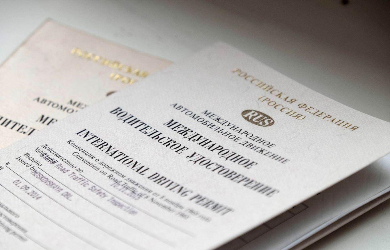 Получить международное водительское удостоверение