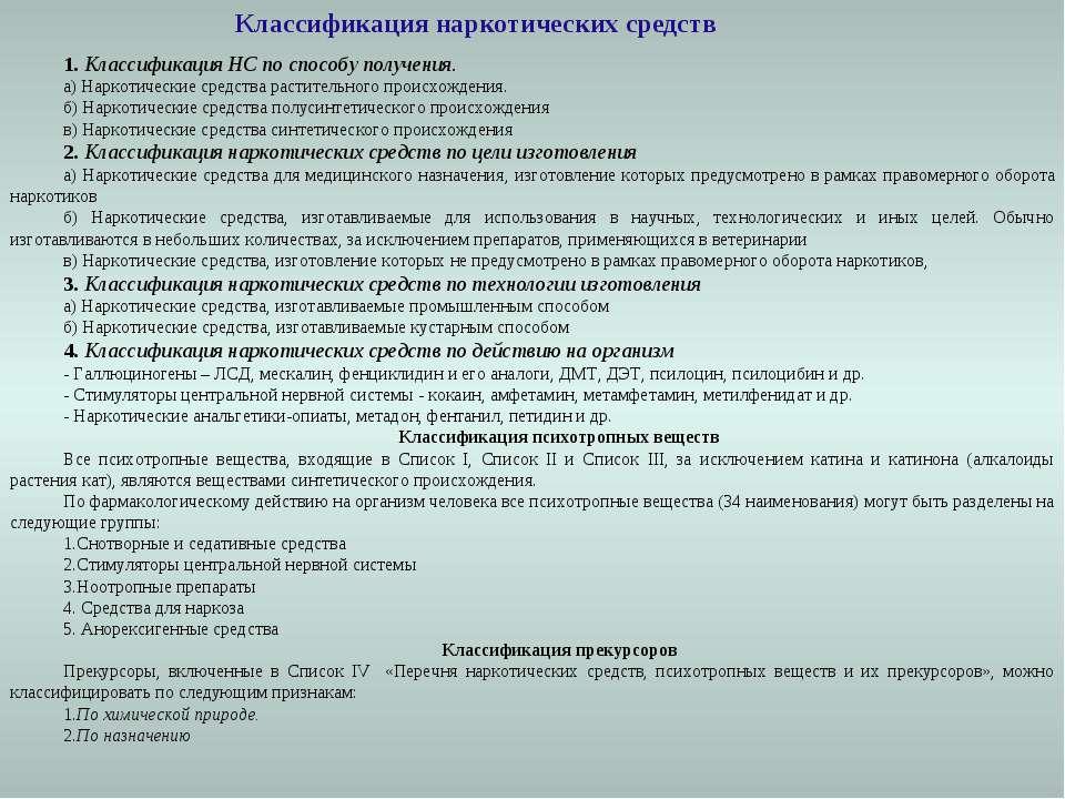 Контрабанда психотропных и наркотических веществ: статья УК РФ в 2017 году, состав преступления